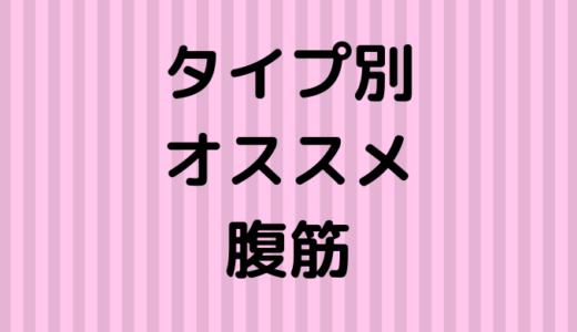 【動画】タイプ別で腹筋攻略
