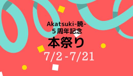 本祭り〜5周年企画〜