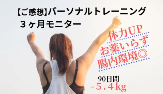 【ご感想】体力UPで体質が大幅に改善