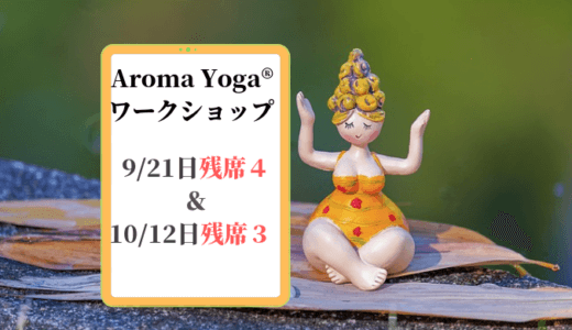 Aroma Yoga®ワークショップご予約状況