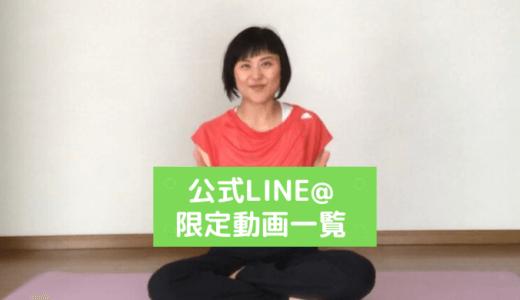 保護中: 公式LINE@限定の動画一覧