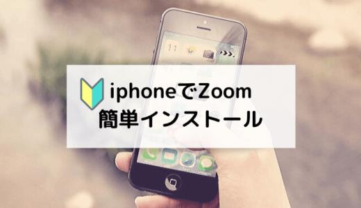 zoomをインストールして会議に参加してみよう【iphone】