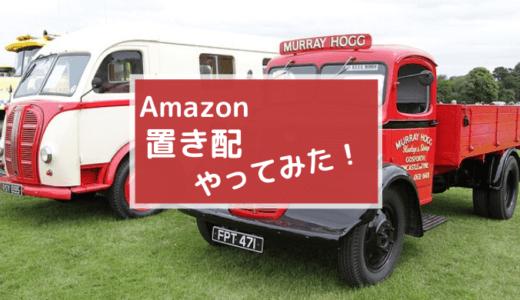 Amazon置き配チャレンジ体験談