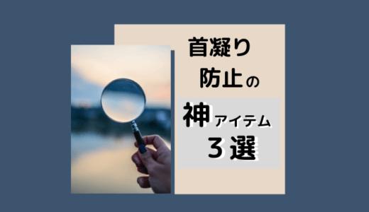 首凝り防止の神アイテム3つ【自宅編】
