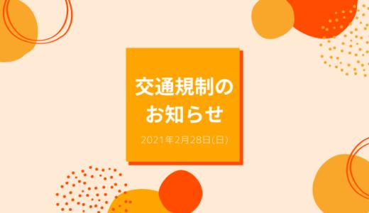 2月28日は交通規制【びわ湖毎日マラソン】