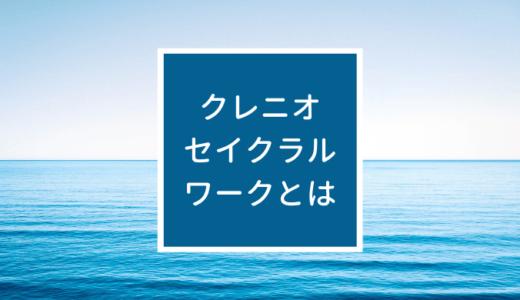クレニオセイクラルワーク 頭蓋仙骨療法とは 滋賀 京都