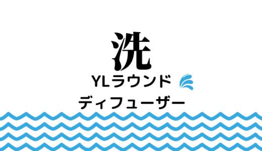 YLラウンドディフューザーのお手入れ方法 神戸市垂水 アロマ