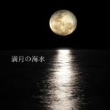 満月の海水